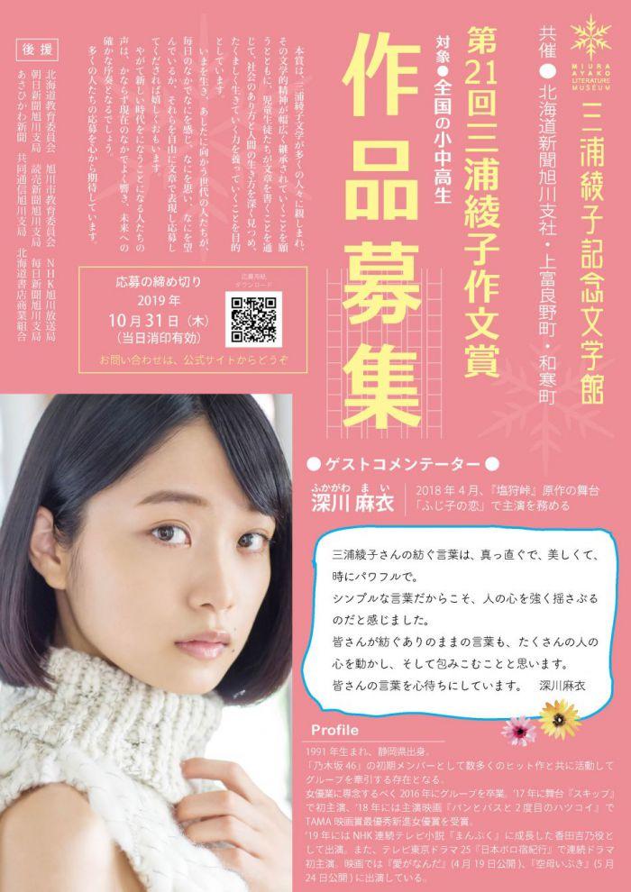 第21回三浦綾子作文賞 作品募集