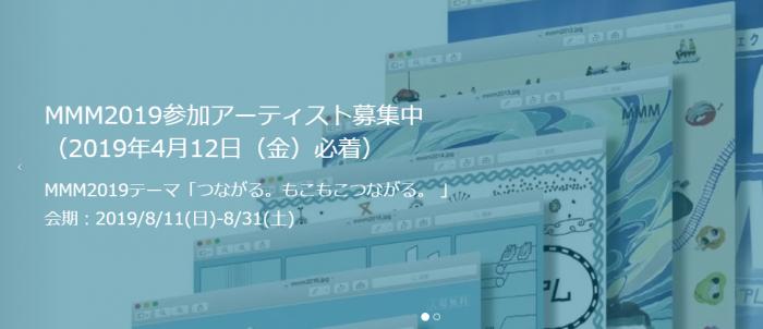 MMM(みなとメディアミュージアム)2019