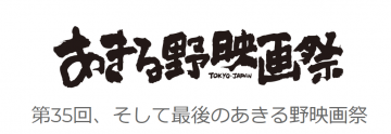 aaaaあきる野映画祭