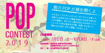 aaaa名古屋学院大学商学部 2019 POPコンテスト