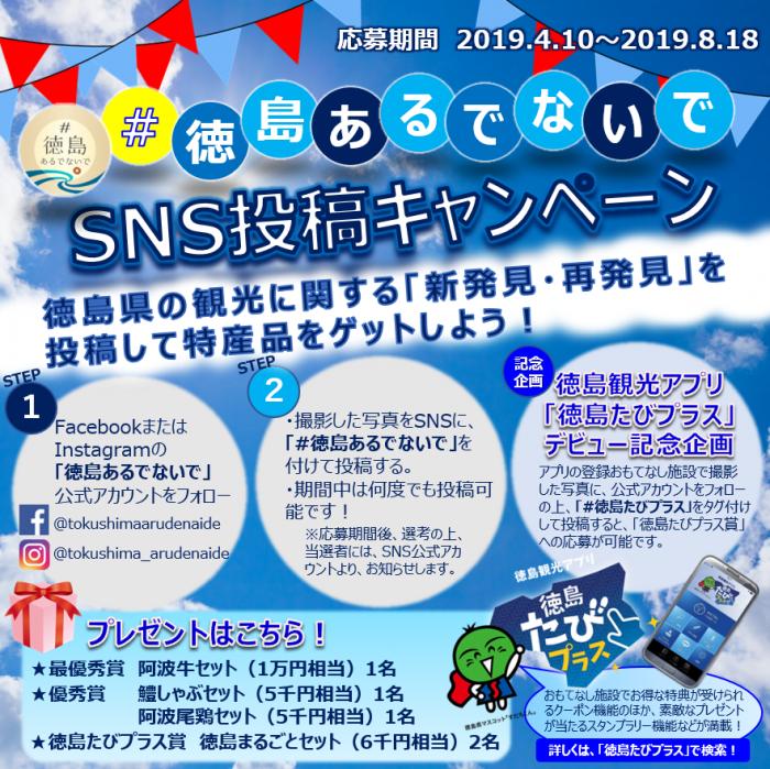 「#徳島あるでないで」SNS投稿キャンペーン