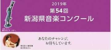 aaaa第54回新潟県音楽コンクール