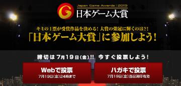 aaaa「日本ゲーム大賞2019」に投票しよう!