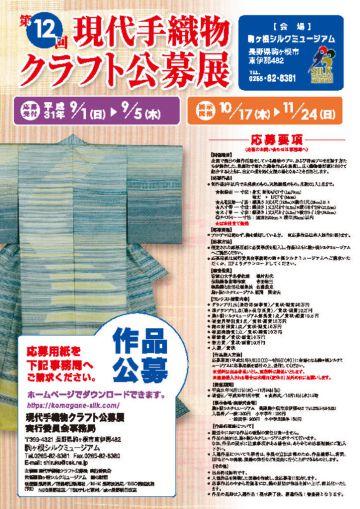 aaaa第12回現代手織物クラフト公募展