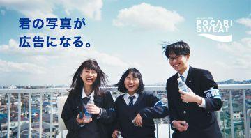 aaaa2019「ポカリ高校生カメラマン大募集」キャンペーン