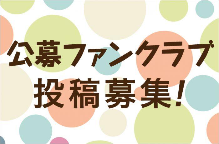 公募ガイド「読者のお便り」5月20日締切作品募集