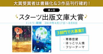aaaa第4回スターツ出版文庫大賞