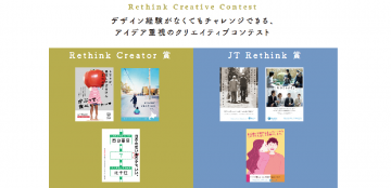 aaaaRethink Creative Contest 2019年第1シーズン