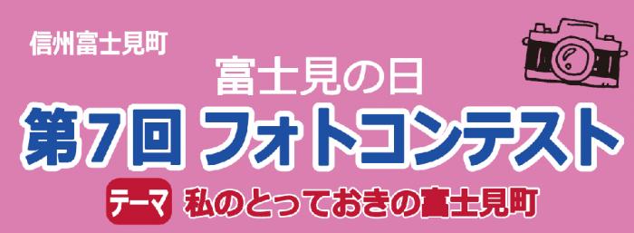 富士見の日「第7回フォトコンテスト」