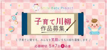 aaaaSmile Baby Project 子育て川柳