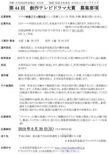 aaaa第44回創作テレビドラマ大賞
