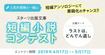 aaaaスターツ出版文庫 短編小説コンテスト