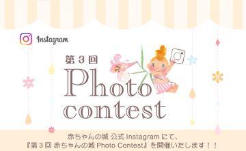 aaaa第3回 赤ちゃんの城Photo Contest(フォトコンテスト)