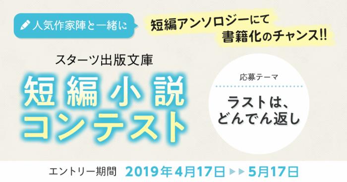 スターツ出版文庫 短編小説コンテスト