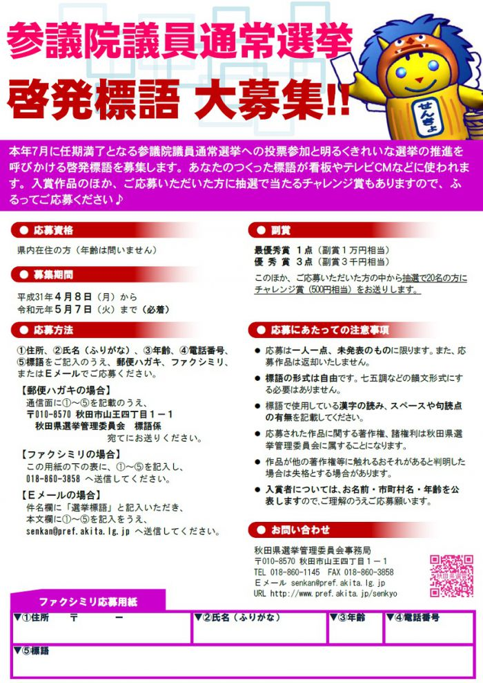 秋田県 第25回参議院議員通常選挙の啓発標語を募集