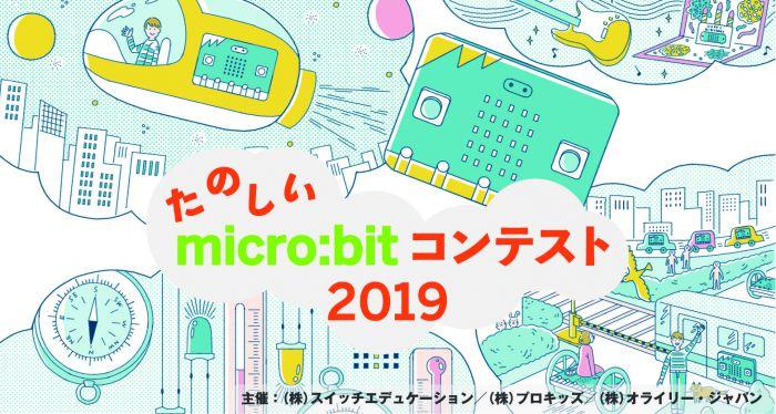 たのしいmicro:bitコンテスト2019