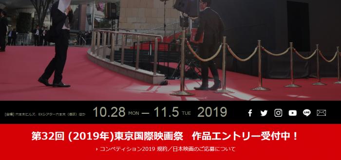 東京国際映画祭コンペティション2019