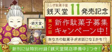 aaaa第2回 新作駄菓子募集キャンペーン