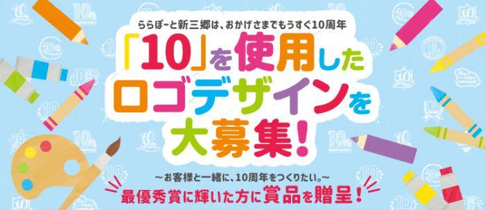 ららぽーと新三郷 10周年ロゴデザインを募集