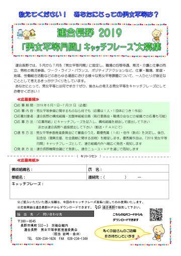 aaaa連合長野  2019「男女平等月間」キャッチフレーズ募集