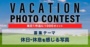 aaaa写真を撮りに出かけよう!VACATION PHOTO CONTEST