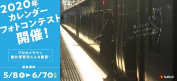 aaaa南海電鉄 2020カレンダーフォトコンテスト