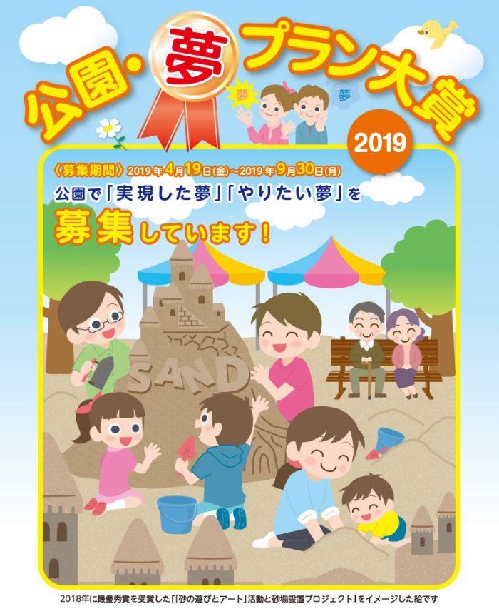 公園・夢プラン大賞2019