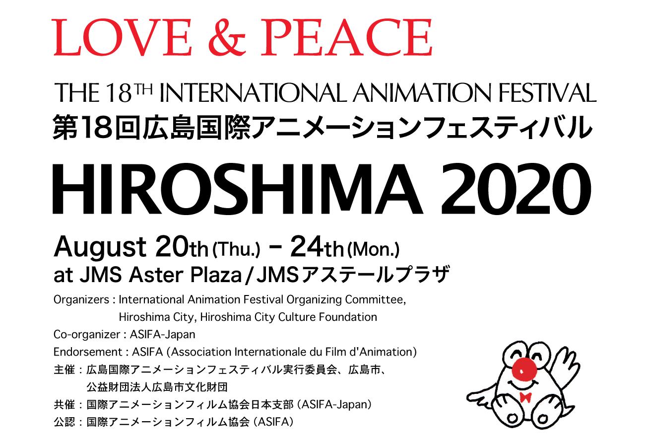 第18回 広島国際アニメーションフェスティバル コンペティション ...