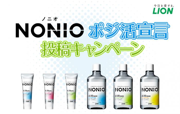 NONIO ポジ活宣言 投稿キャンペーン