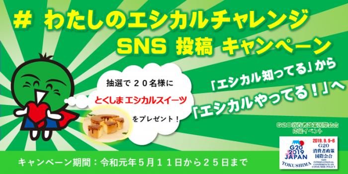 徳島県 「# わたしのエシカルチャレンジ」 Twitter投稿 キャンペーン !