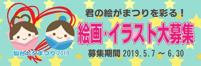 ネッツトヨタ仙台 仙台七夕まつり2019絵画イラスト募集アート