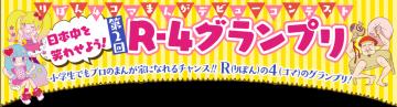 aaaaりぼん4コまんがデビューコンテスト 第2回 R-4グランプリ