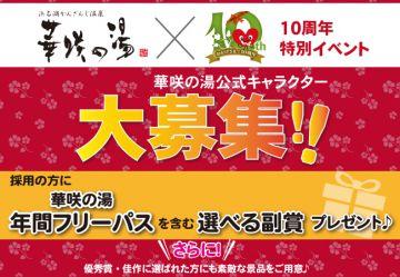 aaaa華咲の湯【10周年記念イベント】公式キャラクター募集