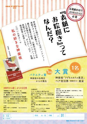 aaaa神楽坂まち飛びフェスタ2019「表紙にお絵描き」募集