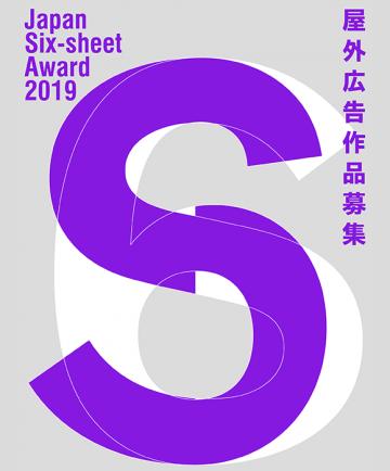 aaaaJapan Six Sheet Award 2019