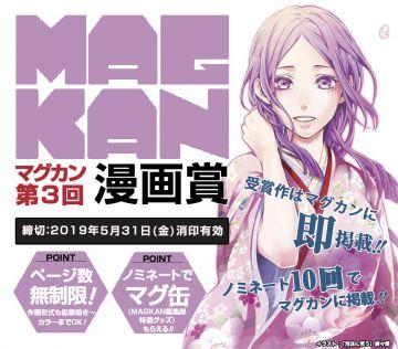 aaaaマックガーデン 第3回MAGKAN漫画賞 春