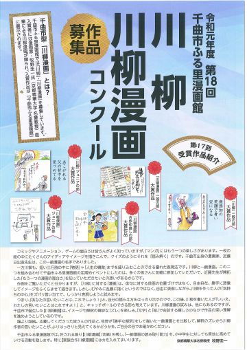 aaaa令和元年度 第18回 川柳・川柳漫画コンクール