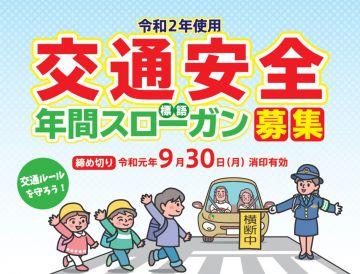 aaaa令和2年使用 交通安全年間スローガン募集
