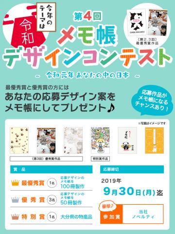 メモ帳デザインコンテスト