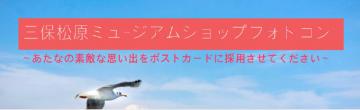 aaaa三保松原ミュージアムショップ フォトコンテスト