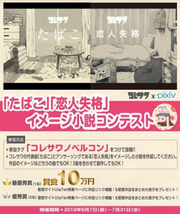 aaaaコレサワ「たばこ」「恋人失格」イメージ小説コンテスト