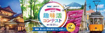 aaaaSEGA・公募ガイド コラボ企画「趣味活コンテスト」第2弾 ~思い出に残る旅先での出会い~
