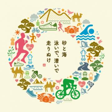 aaaa「鳥取砂丘トライアスロン2020」川柳募集
