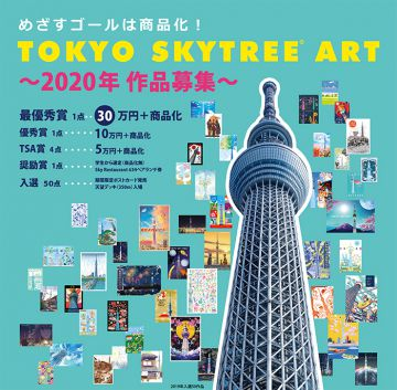 TOKYO SKYTREE(R) ART 2020