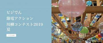 aaaa節電アクション川柳コンテスト2019夏