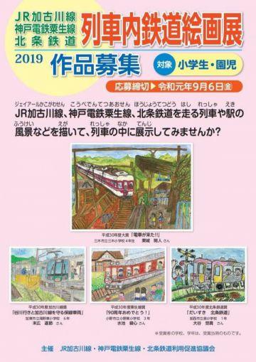 aaaaJR加古川線・神戸電鉄粟生線・北条鉄道「列車内鉄道絵画展」