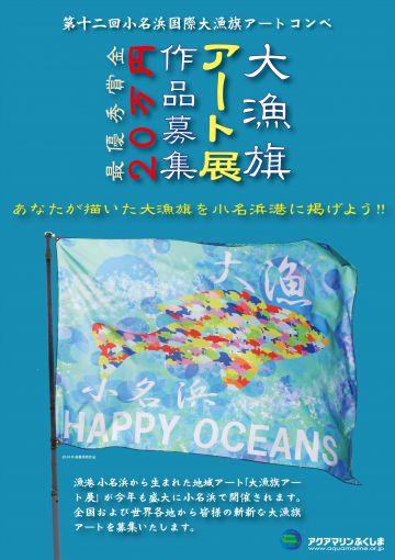 aaaa第12回小名浜国際大漁旗アート展