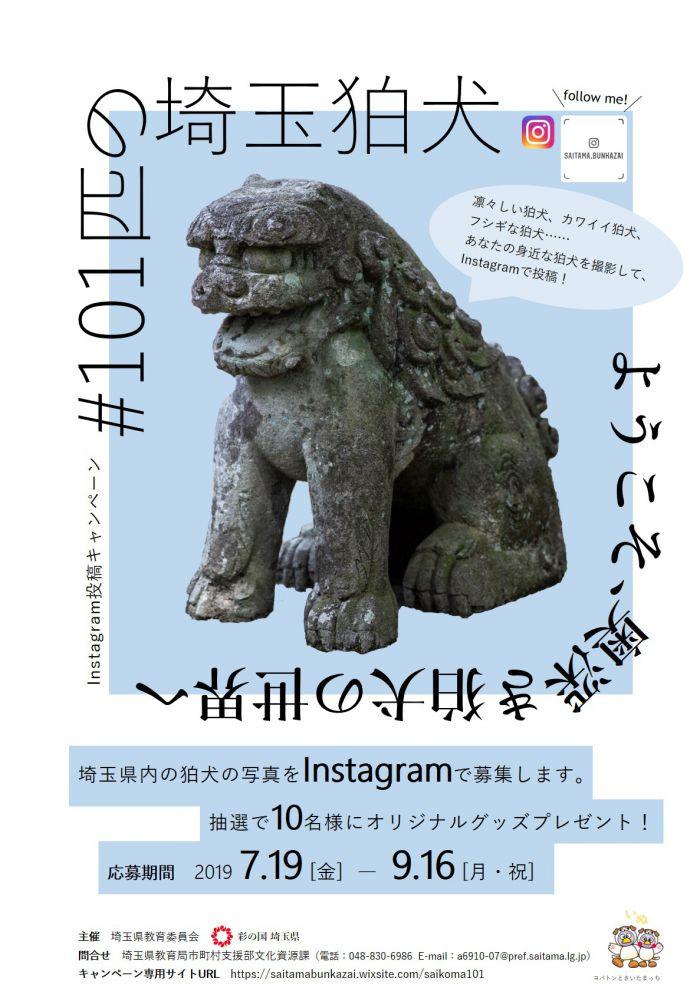 「#101匹の埼玉狛犬」Instagramフォトキャンペーン