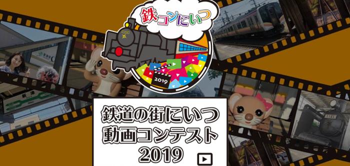 鉄道の街にいつ 動画コンテスト 2019