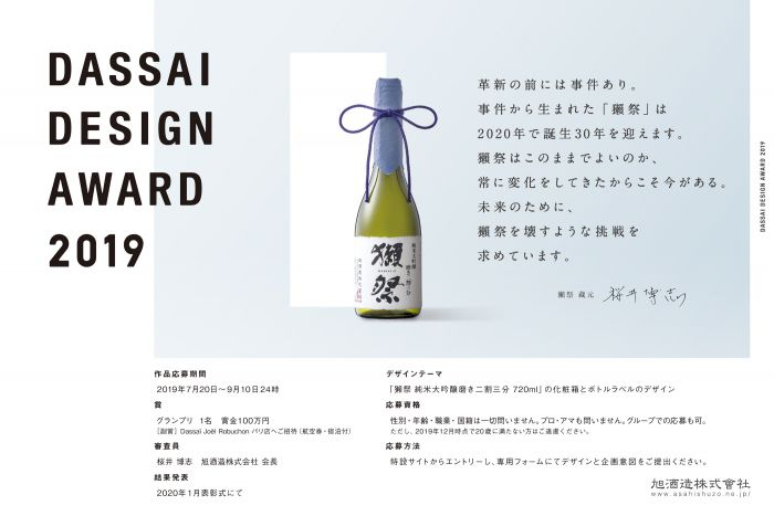 DASSAI DESIGN AWARD 2019
